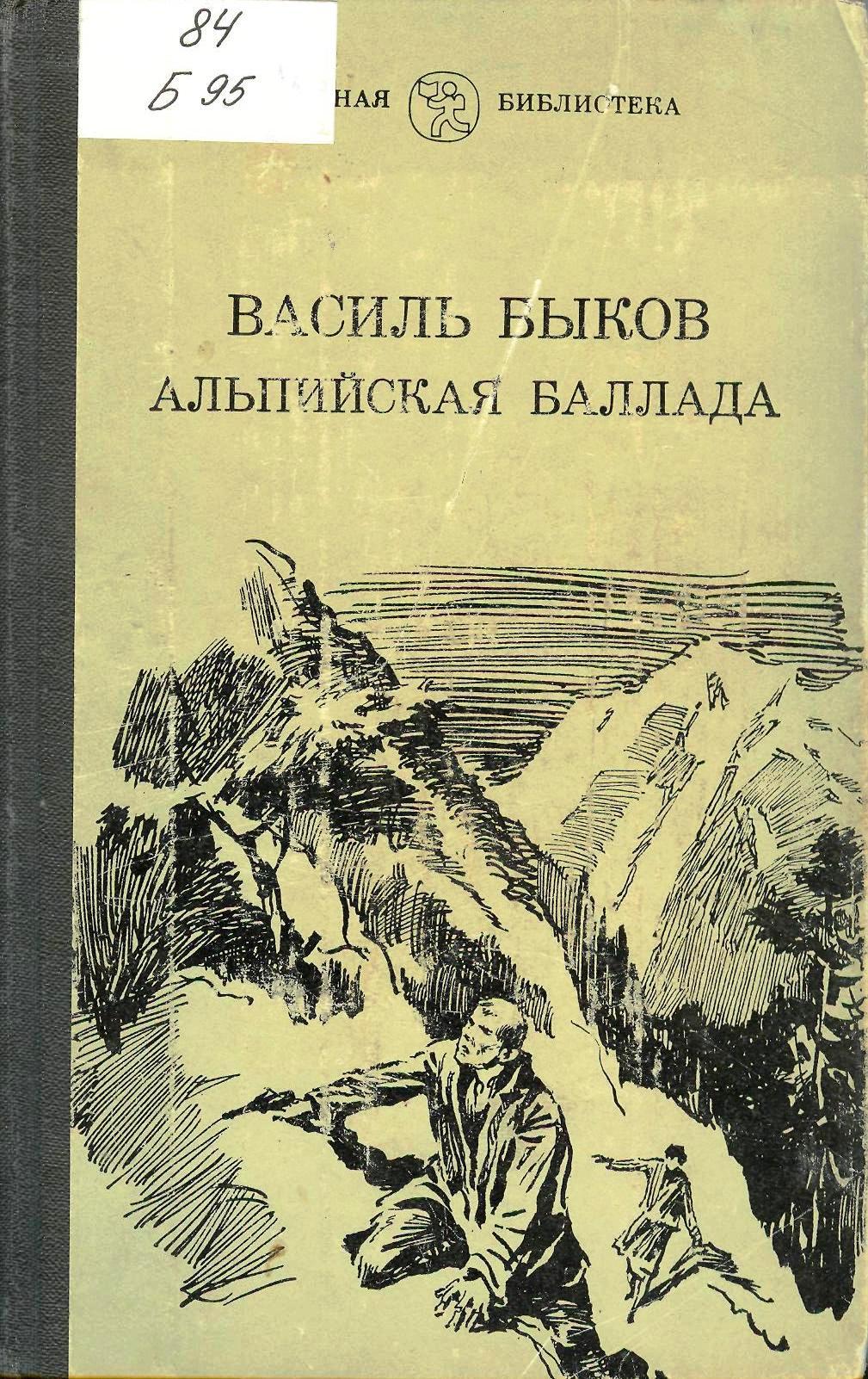 Скачать книгу альпийская баллада василь быков
