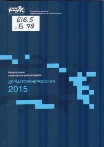 uchebnik-yakovleva-po-prokurorskomu-nadzoru-2015