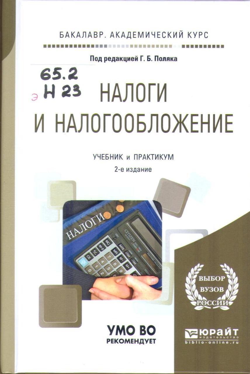 Налогообложению и по решебник налогам практикум